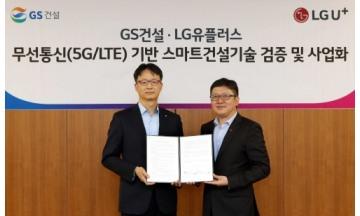 LG유플러스·GS건설, '무선통신기반 스마트건설 기술 검증 및 사업화' MOU체결