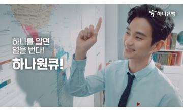 하나은행, 모델 김수현 '하나원큐 유튜브 광고' 조회수 1천만 뷰 돌파
