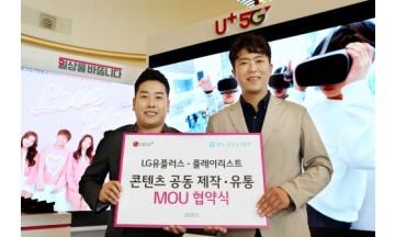 LG유플러스, 웹드라마 제작사 플레이리스트와 5G 숏폼 콘텐츠 공동제작
