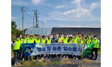 NH농협은행, 기업투자금융부문 영농철 화훼농가 일손돕기 전개