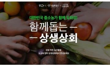 11번가, 서울시와 매달 농가지원 ... 전국 농수산물 판로지원