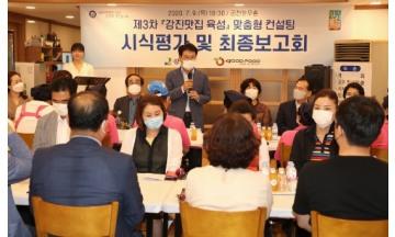 '강진 맛집 육성'으로 지역경제 활성화 박차