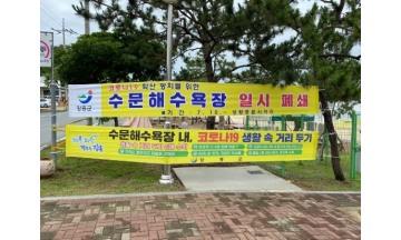 장흥군, '코로나19' 확산으로 수문해수욕장 일시폐쇄