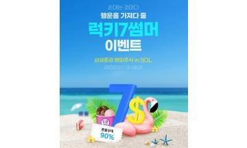 신한은행, 해외주식 계좌 연결 고객 대상 럭키7 썸머 이벤트 진행