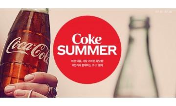 11번가, '코카-콜라 한정판 굿즈' 프로모션