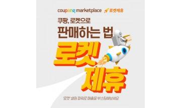 쿠팡, 입점 판매자도 로켓 태운…'로켓제휴'