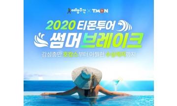 티몬, '썸머브레이크 기획전'…지역별 휴가 상품 특가 판매