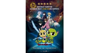 CJ ENM, '신비아파트 뮤지컬 시즌3' 온택트 공연으로 만난다