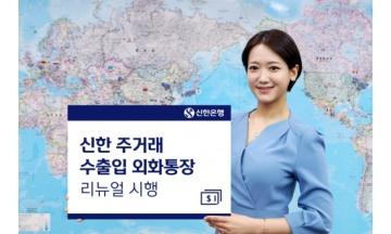 신한은행, 주거래 수출입 외화통장 리뉴얼 시행