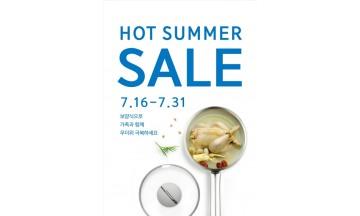 락앤락, 건강한 여름나기 위한 '썸머세일 프로모션'