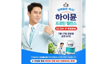 일동후디스, '미스트롯 장민호' 모델 하이뮨 친필 싸인 포스터 이벤트