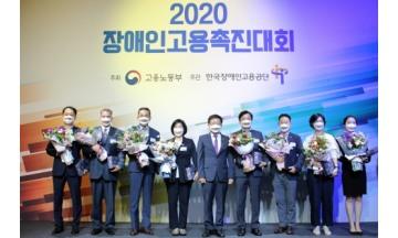 쿠팡, '장애인 고용촉진 대회' 고용노동부장관 표창 수상
