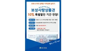 보성군, 연말까지 보성사랑상품권 10% 특별할인 판매 기간 연장