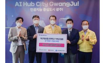 광주광역시, 대구지역 대학생들 기부금 활용한 공기청정기 전달식 가져