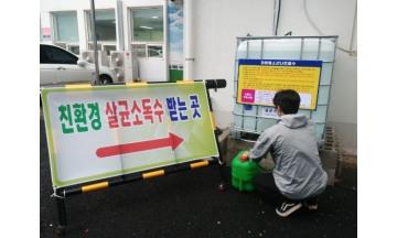 무안군, '코로나19' 예방 친환경 살균소독수 제조기 설치