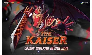 넥슨, '메이플스토리M' 용의 수호자 '카이저' 업데이트 실시