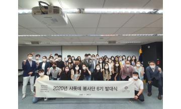 롯데호텔, '샤롯데 봉사단' 6기 출범
