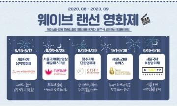 웨이브, 8~9월 영화제·드라마축제 온라인 서비스