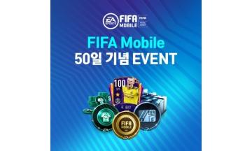 넥슨, 'EA SPORTS™ FIFA 모바일' 론칭 50일 기념 이벤트…요일별, 누적 접속 일수에 따라 다양한 보상