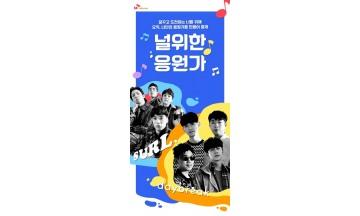 SKT, 청춘 응원 캠페인 '널 위한 응원가' 시행