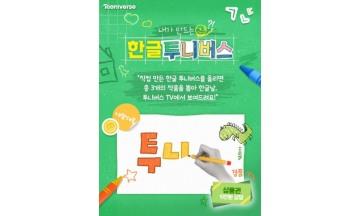 CJ ENM 투니버스, '내가 만드는 한글 투니버스' 이벤트 진행
