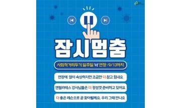 앤필라테스, 사회적 거리두기 2.5단계 연장 여파…센터 운영 13일까지 중단
