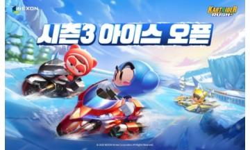 넥슨, '카트라이더 러쉬플러스' 세 번째 시즌 '아이스' 업데이트