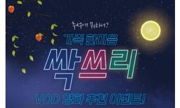 홈초이스, 추석 영화 추천 '싹쓰리' 문자 이벤트