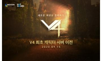 넥슨, 'V4' 서버 이전 업데이트·브이포티비 6화 생방송 진행