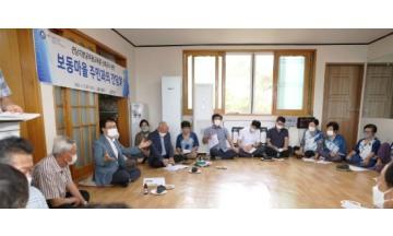 전라남도공무원교육원 신축공사 관련, 강진군 도암면 보동마을 주민과 간담회 개최