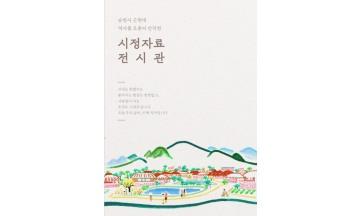 순천시, '시정자료 전시관' 소책자 발행