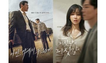 '다만 악에서 구하소서' '거짓말의 거짓말', 9월 둘째 주 케이블TV VOD 1위