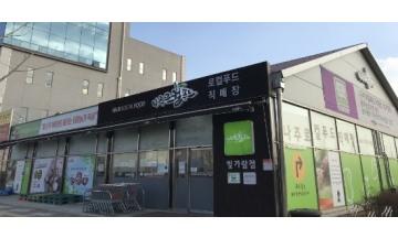 나주시, 초·중·고교 학생 대상 '나주로컬푸드 그림 공모전' 개최