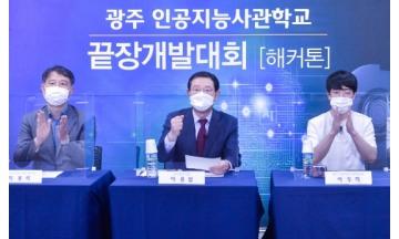 광주광역시, 비대면 온라인 '끝장개발대회' 개최…수강생 160명 참여