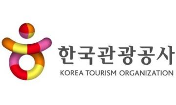 한국관광공사, '코리아 마이스 엑스포 EXPO 2020'개최