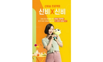 CJ ENM 투니버스, 신비아파트X여자친구 신비 '신비송' 음원·MV 공개