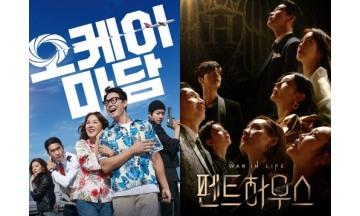 '오케이 마담' '펜트하우스', 11월 셋째 주 케이블TV VOD 1위