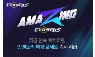 넥슨, '클로저스' 내년 1월까지 어메이징 클로저스 업데이트 진행
