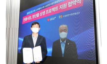 LG유플러스-소상공인시장진흥공단, 전통시장∙청년몰 활성화 위해 맞손