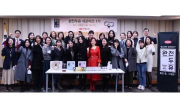 한미헬스케어, 완전두유TM '서포터즈 1기' 성공적 개최