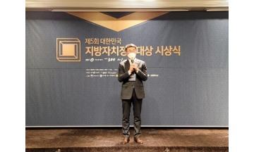 보성군의회 김재철 의장  제5회 대한민국 지방자치 정책대상 郡 부문 대상 영예