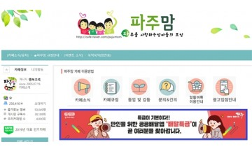 이재명표 공공배달앱 '배달특급' 엄마들 맘 잡았다