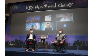 산업은행, '2020년 KDB NextRound Closing Day' 성료