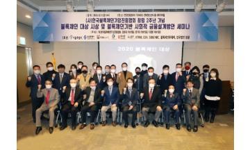 블록체인기업진흥協, 특금법 시행령 개정안에 '가상자산 의무 공시제' 의견 제출