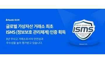 후오비 코리아, 글로벌 가상자산 거래소 최초 ISMS 인증 취득