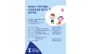 세브란스병원, '신경섬유종증' 클리닉 개소 기념 건강강좌 개최