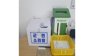장흥군, '군민 소리함' 운영으로 작은 실천 큰 감동 실현