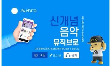 뮤직 브로(mu·bro) '카카오M'과 음원 공급 계약 체결