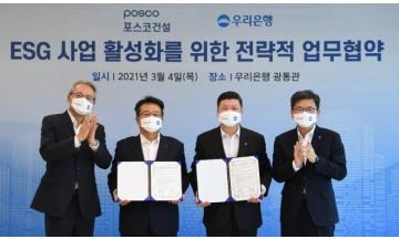 포스코건설-우리은행, 'ESG경영' 위해 협력