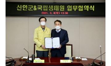 신안군-국립생태원 업무협약...멸종위기 야생생물 보전·관리